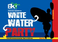 Покана за Whitewater Party 2013