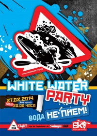 Покана за White Water Party - 2014